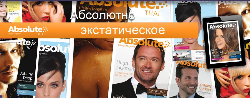 Журнал об отдыхе и путешествиях Absolute Thai